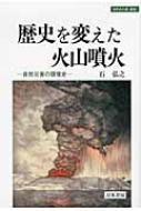 歴史を変えた火山噴火 自然災害の環境史 世界史の鏡 環境 / 石弘之 【全集・双書】