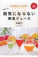 最新決定版 病気にならない簡単5分の朝食ジュース 100歳まで元気! / 白澤卓二 【単行本】