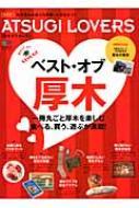 【送料無料】 Atsugi Lovers エイムック 【ムック】