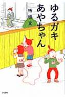 ゆるガキあやちゃん ぶんか社コミックス / 柘植文 【コミック】