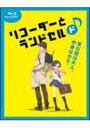 Bungee Price Blu-ray アニメリコーダーとランドセル ド♪ 【BLU-RAY DISC】