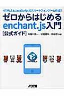 【送料無料】 ゼロからはじめるenchant.js入門公式ガイド HTML5とJavaScriptでスマートフォンゲ...
