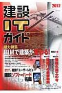 【送料無料】 建設itガイド 2012 / 経済調査会編集 【単行本】