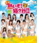 【送料無料】 もっと熱いぞ!猫ヶ谷!!Blu-ray-BOXII 【BLU-RAY DISC】