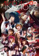 AKB48 / AKB48 紅白対抗歌合戦 【DVD】
