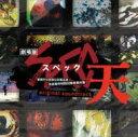 【送料無料】 「劇場版 SPEC~天~」オリジナル・サウンドトラック 【CD】
