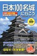 日本100名城に行こう 公式スタンプ帳つき / 財団法人日本城郭協会 【単行本】