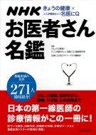 【送料無料】 NHKきょうの健康×ここが聞きたい!名医にQ お医者さん名鑑 【単行本】