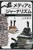 【送料無料】 メディアとジャーナリズム これから学ぶ人のために / 山本泰夫 【単行本】