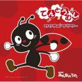 ワタナベフラワー / てんとうむし 【CD Maxi】
