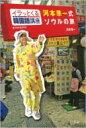イラっとくる韓国語講座presents河本準一式ソウルの旅 / 河本準一 【単行本】