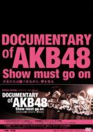 AKB48 エーケービー / DOCUMENTARY of AKB48 Show must go on 少女たちは傷つきながら、夢を見...