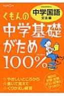 【送料無料】 中学基礎がため100% 中学国語 文法編 【全集・双書】