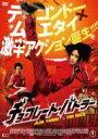 チョコレート・バトラー 〜THE KICK〜 【DVD】