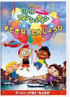 Disney ディズニー / リトル・アインシュタイン / すてきな たんじょうび 【DVD】