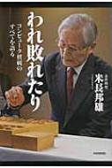 【送料無料】 われ敗れたり / 米長邦雄 【単行本】