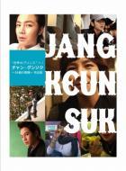 【送料無料】 Jang Keun Suk チャングンソク / 世界のプリンスへ!チャン グンソク 24歳の素顔-...