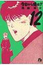 今日から俺は!! 12 小学館文庫 / 西森博之 【文庫】 - HMV&BOOKS online 1号店