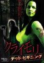 クライモリ デッド・ビギニング 【DVD】