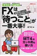えつこ×ザイFX!のFXは「待つこと」が一番大事! / えつこ / ザイfx! 【単行本】