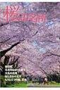 主婦の友v Books 桜の名所 【単行本】