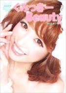 くみっきー Beauty / 船山久美子 【単行本】