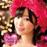 指原莉乃 (AKB48) サシハラリノ / それでも好きだよ 【Type-A】 【CD Maxi】