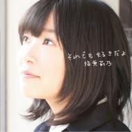 CD+DVD 18%OFF指原莉乃 (AKB48) サシハラリノ / それでも好きだよ 【Type-C】 【CD Maxi】