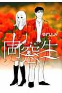 同窓生 人は、三度、恋をする 2 ビッグコミックス / 柴門ふみ 【コミック】