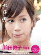 【送料無料】 不器用 前田敦子写真集 / 前田敦子 (AKB48) マエダアツコ 【単行本】