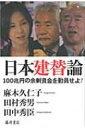 日本建替論 / 麻木久仁子 【本】