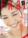 【送料無料】 Frau 2012年4月号 / FRaU編集部 【雑誌】