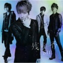 Sid シド / 残り香 【初回限定盤B】 【CD Maxi】