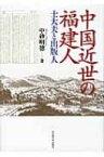 【送料無料】 中国近世の福建人 士大夫と出版人 / 中砂明徳 【本】