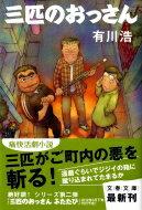 【送料無料】 三匹のおっさん 文春文庫 / 有川浩 アリカワヒロ 【文庫】