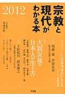 【送料無料】 宗教と現代がわかる本 2012 / 渡邊直樹(編集者) 【単行本】