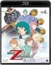 【送料無料】 機動戦士ZガンダムII -恋人たち- 【BLU-RAY DISC】