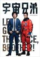 【送料無料】 宇宙兄弟 Official Guide Book Tokyo News Mook 【ムック】