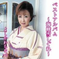 【送料無料】 よしかわちなつ(千夏) / よしかわちなつベストアルバム ・海峡雪しぐ 【CD】
