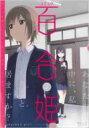 【送料無料】 コミック百合姫 2012年5月号 【雑誌】