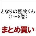 【送料無料】 となりの怪物くん 1-8 全巻セット デザートkc / ろびこ ロビコ 【コミック】