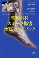 【送料無料】 整形外科・スポーツ傷害診察ハンドブック / チャド・スターキー 【単行本】