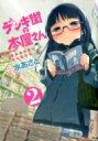 デンキ街の本屋さん 2 MFコミックス フラッパーシリーズ / 水あさと 【コミック】