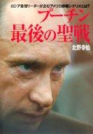 【送料無料】 プーチン最後の聖戦 ロシア最強リーダーが企むアメリカ崩壊シナリオとは? / 北野...