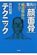 驚異の「顔面骨」テクニック 癒道整体のすべて / 井村和男 【本】