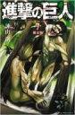 進撃の巨人 7 フィギュア付き限定版 プレミアムKC / 諫山創 イサヤマハジメ 【コミック】