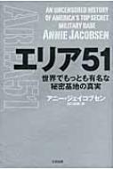 【送料無料】 エリア51 / アニー・ジャコブセン 【単行本】