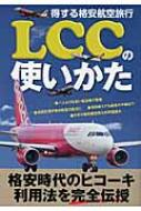 【送料無料】 LCCの使いかた 得する格安航空旅行 【単行本】