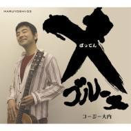【送料無料】 コージー大内 / X(ばってん) ブルース 【CD】