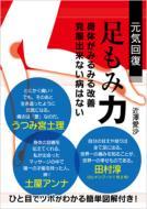【送料無料】 元気回復 足もみ力 美人開花シリーズ / 近澤愛沙 【単行本】
